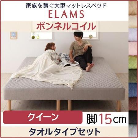 家族を繋ぐ大型マットレスベッド【ELAMS】エラムス ボンネルコイル タオルタイプセット 脚15cm クイーン