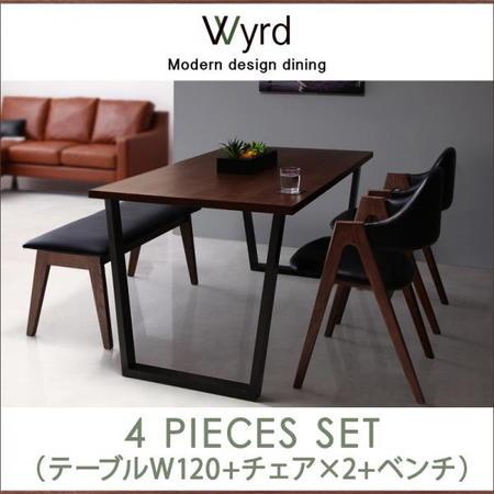 ヴィールド/4点セット(テーブルW120+チェア×2+ベンチ)