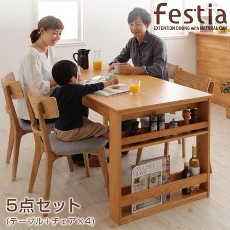 フェスティア/5点セット(テーブル+チェア×4)