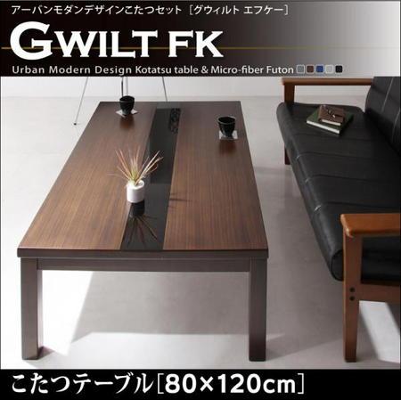 グウィルト エフケー こたつテーブル 80×120cm