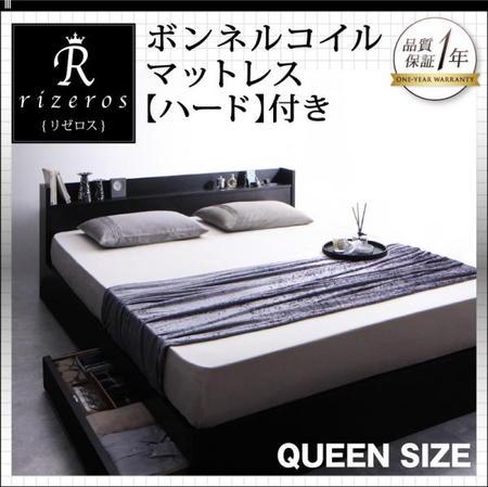 棚 コンセント付収納ベッド【Rizeros】リゼロス 【ボンネルコイルマットレス:ハード付き】クイーン