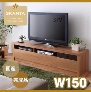 日本製 完成品 幅150 テレビ台 テレビボード GRANTA グランタ ローボード 46インチ 42インチ 32インチ 37インチ ロータイプ TV台 AVボード TVボード TVラック TV リビング 省スペース AV機器 AV台 リビング 040505087