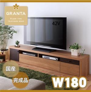 日本製 完成品 幅180 テレビ台 テレビボード GRANTA グランタ ローボード 32インチ 37インチ 42インチ 46インチ 50インチ 52インチ ロータイプ TV台 AVボード TVボード TVラック TV リビング 省スペース AV機器 AV台 リビング 040505088