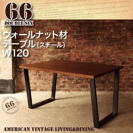 ダブルシックス ウォールナット材テーブル(W120) スチール脚