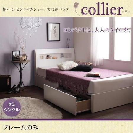 ベッドフレーム 収納付き セミシングル フレーム 棚 コンセント付きショート丈収納ベッド collier コリエ フレームのみ セミシングル 引き出し付きベッド 引き出し付きベット 引出しベッド 引き出し付ベッド ショートベッド ショートベット