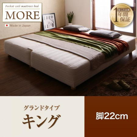 日本製ポケットコイルマットレスベッド【MORE】モア グランドタイプ 脚22cm キング