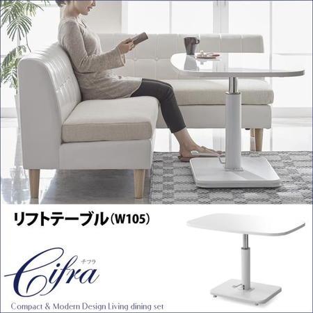 チフラ/リフトテーブル(W105)