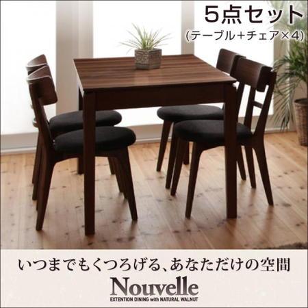 ヌーベル/5点セット(テーブル+チェア×4)