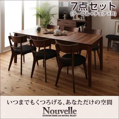 ヌーベル/7点セット(テーブル+チェア×6)