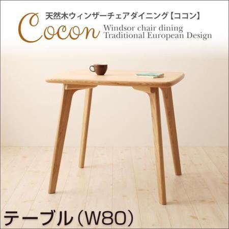 ココン テーブル(W80)