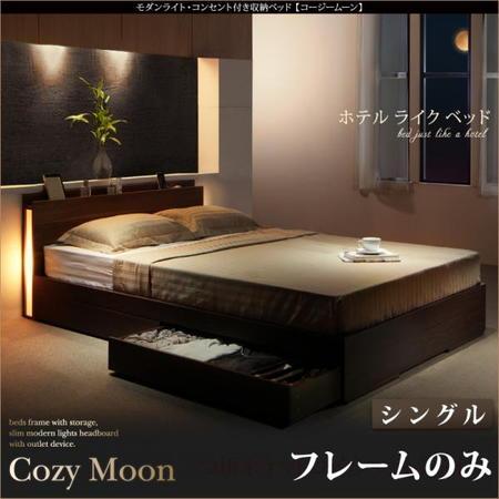 スリムモダンライト付き収納ベッド【Cozy Moon】コージームーン【フレームのみ】シングル