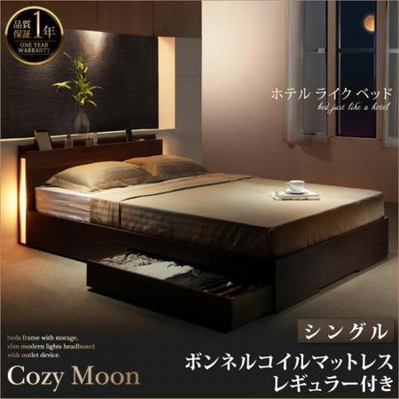 スリムモダンライト付き収納ベッド【Cozy Moon】コージームーン【ボンネルコイルマットレス:レギュラー付き】シングル