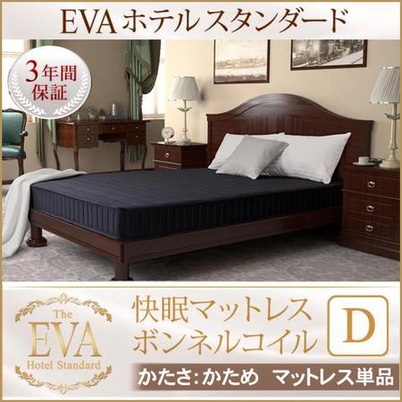 日本人技術者設計 快眠マットレス【EVA】エヴァ ホテルスタンダード ボンネルコイル 硬さ:かため ダブル