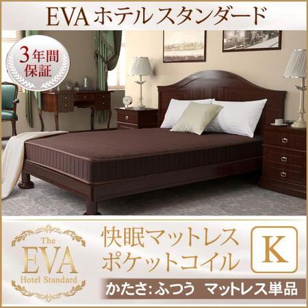日本人技術者設計 快眠マットレス【EVA】エヴァ ホテルスタンダード ポケットコイル 硬さ:ふつう キング