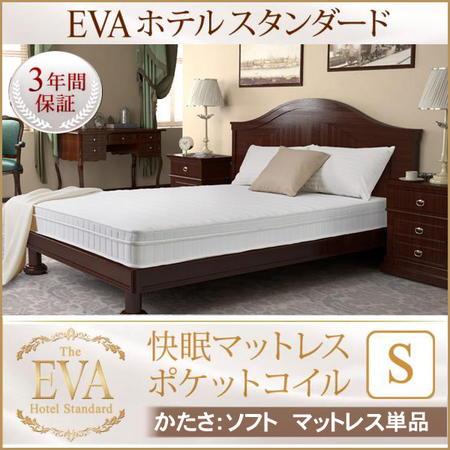 日本人技術者設計 快眠マットレス【EVA】エヴァ ホテルスタンダード ポケットコイル 硬さ:ソフト シングル