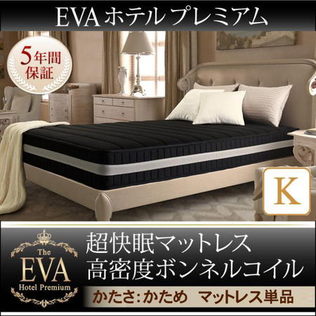 日本人技術者設計 超快眠マットレス抗菌防臭防ダニ【EVA】エヴァ ホテルプレミアムボンネルコイル 硬さ:かため キング