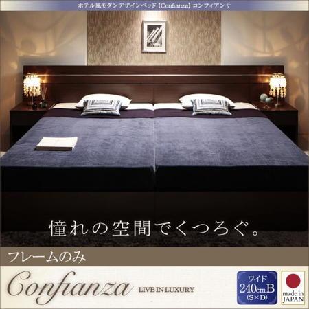 家族で寝られるホテル風モダンデザインベッド【Confianza】コンフィアンサ【フレームのみ】ワイド240Bタイプ