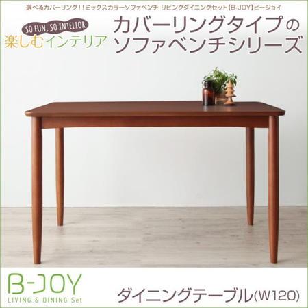 ビージョイ ダイニングテーブル(W120)