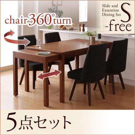 エスフリー/5点セット(テーブル+チェア×4)