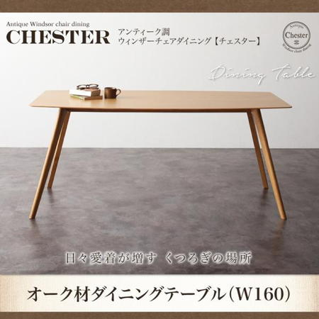 チェスター オーク材ダイニングテーブル(W160)