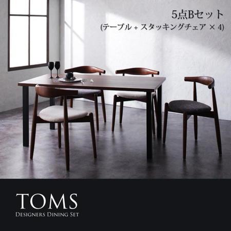 トムズ/5点Bセット(テーブル+チェアB×4)