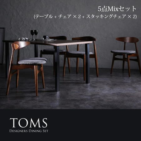 トムズ/5点MIXセット(テーブル+チェアA×2+チェアB×2)