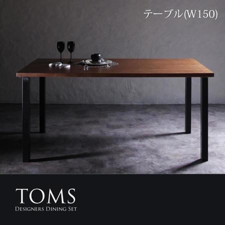 【超お買い得!】 トムズ/テーブル(W150), 御前崎市:3afd6531 --- canoncity.azurewebsites.net