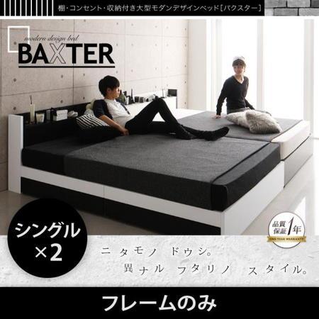 棚 コンセント 収納付き大型モダンデザインベッド【BAXTER】バクスター【フレームのみ】WK200(S×2)