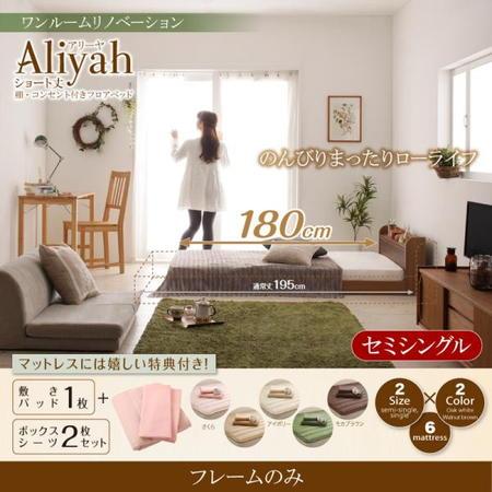 ショートフレーム ベッド 小さ目 ショート丈棚 コンセント付きフロアベッド Aliyah アリーヤ フレームのみ セミシングル ローベッド ローベット フロアベッド ショートベッド ショートベット 大人可愛い ベッド