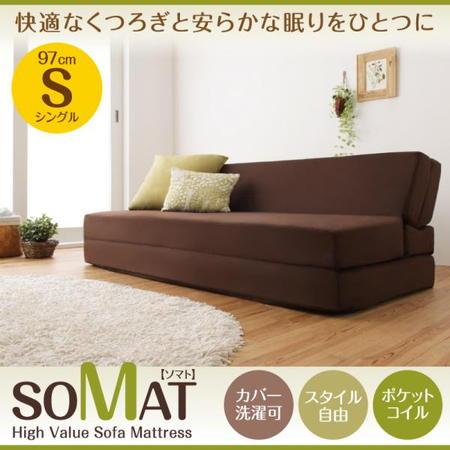 ソファーベッド シングル 布 フロアソファベッド 布張 カバーリング(洗濯可) SOMAT ソマト シングル ポケットコイル 040118126