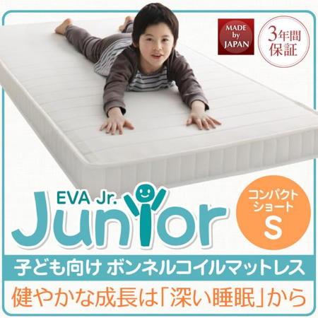 薄い 子ども マットレス シングル 薄型 軽量 高通気 EVA エヴァ ジュニア ボンネルコイル コンパクトショート シングル 子供部屋 子ども用 子供 小さいマットレス コンパクトマットレス おしゃれ かわいい