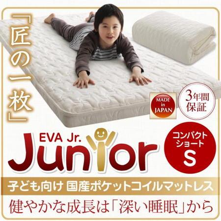 日本製 コンパクト シングル マットレス 抗菌 薄型 軽量 EVA エヴァ ジュニア 国産ポケットコイル コンパクトショート シングル 子供部屋 子ども用 子供 小さいマットレス コンパクトマットレス おしゃれ かわいい