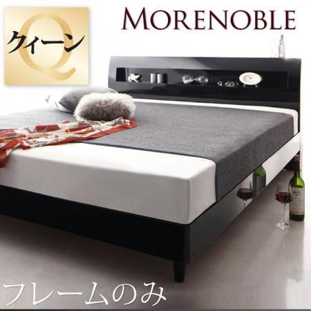 鏡面光沢仕上げ モダンデザインすのこベッド【Morenoble】モアノーブル【フレームのみ】クイーン