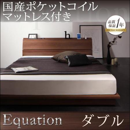 棚 コンセント付きモダンデザインローベッド【Equation】エクアシオン【国産ポケットコイルマットレス付き】ダブル