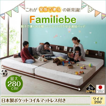 親子で寝られる棚 コンセント付き安全連結ベッド【Familiebe】ファミリーベ【日本製ポケットコイルマットレス付き】ワイド200