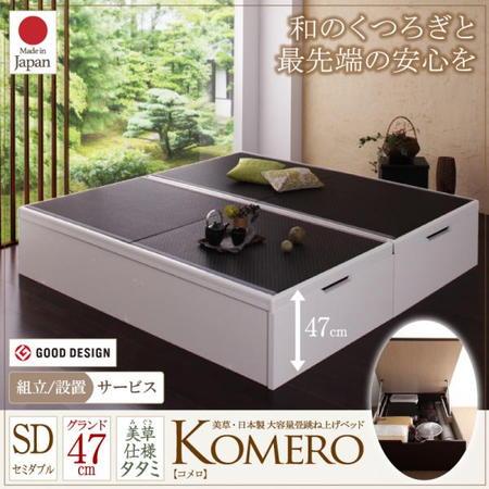 【組立設置】美草 日本製_大容量畳跳ね上げベッド_【Komero】コメロ_グランド セミダブル