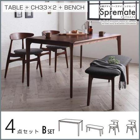 シュプリメイト/4点Bセット(テーブル+チェアB×2+ベンチ)