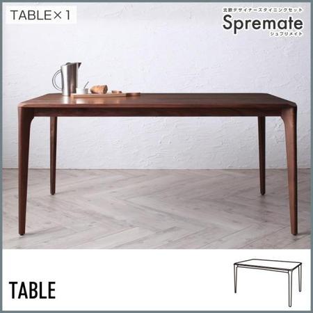 シュプリメイト/ウォールナット無垢材テーブル(W150)