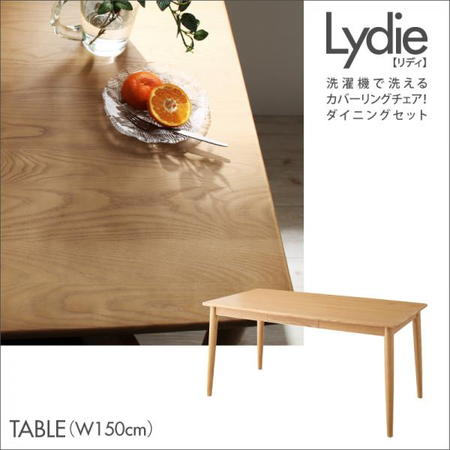 リディ/テーブル(W150)