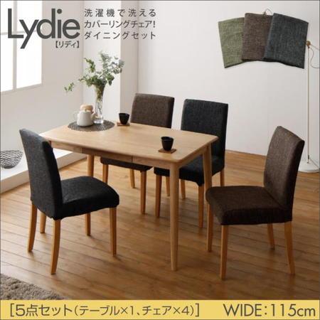 リディ/5点セットA(テーブルW115+チェア×4)