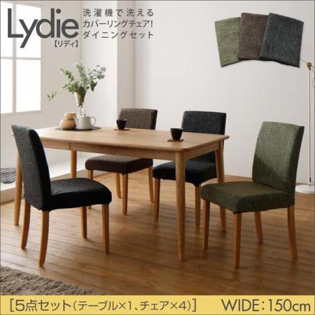 リディ/5点セットB(テーブルW150+チェア×4)