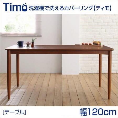 ティモ/テーブル(W120)