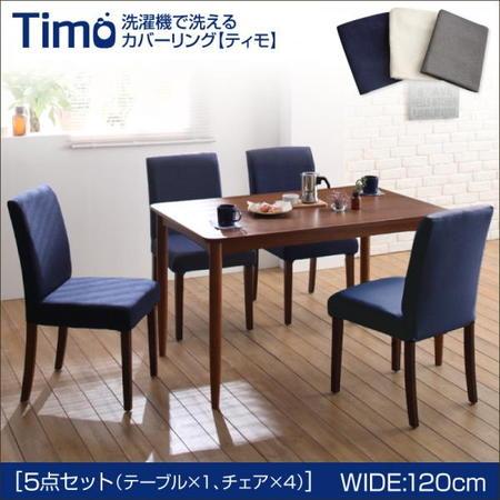 ティモ/5点セットA(テーブルW120+チェア×4)
