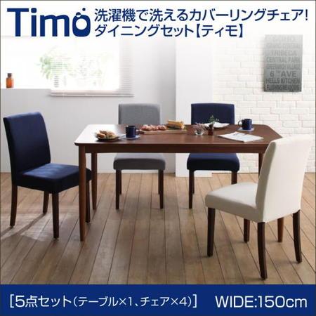 ティモ/5点セットB(テーブルW150+チェア×4)