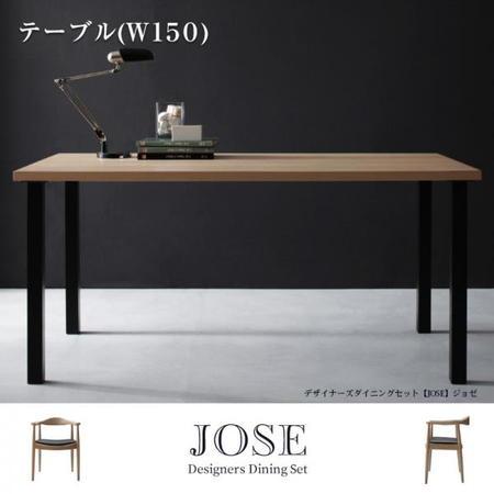 ジョゼ/テーブル(W150)