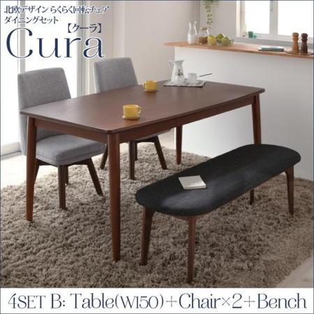 クーラ/4点セットB(テーブルW150 + チェア×2 + ベンチW120)