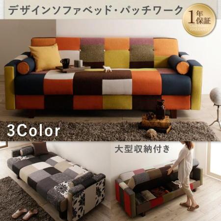 パッチワークソファ 布 3人 3人掛けソファベッド ベッド下収納付き 布張 パッチワーク柄 Legouix ルグー 040119469