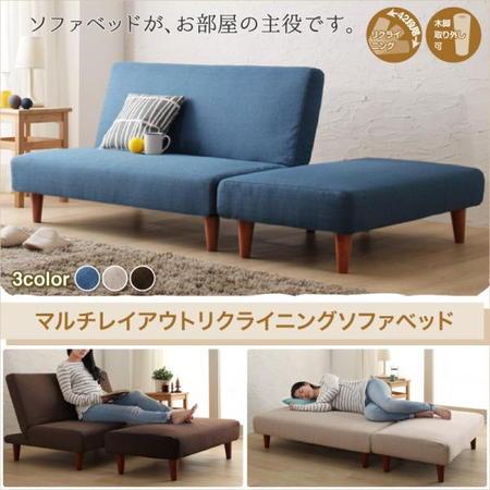 リクライニングベッド ソファーベッド 二人掛け 2人掛けリクライニングソファベッド Creil クレイユ 040119521