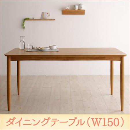 ティフィン/ダイニングテーブル(W150)