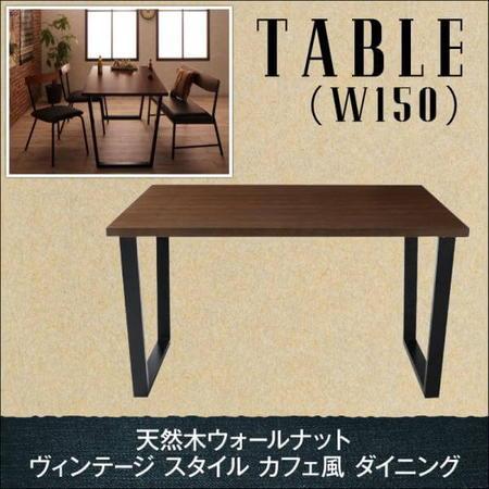 ボルガ/ダイニングテーブル(W150)